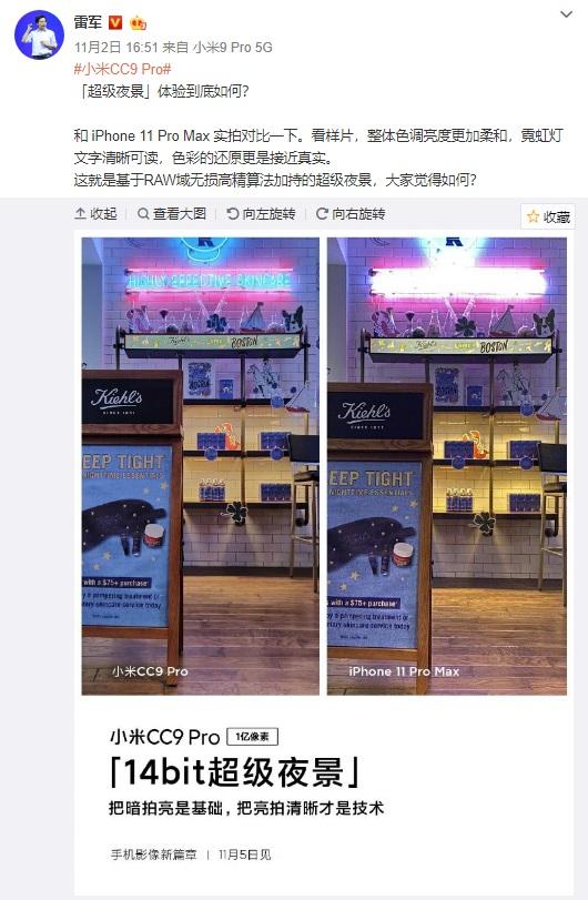 小米CC9 Pro超级夜景样张图晒出,采用后置五...