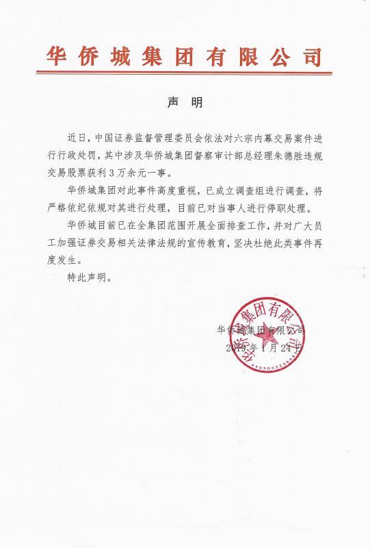 华侨城集团声明。图片来源:华侨城集团官网