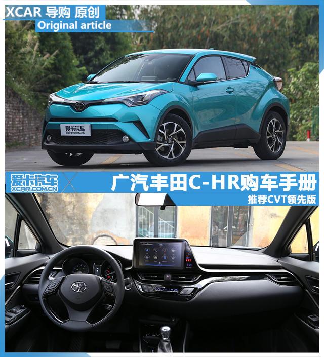 推薦CVT領先版 廣汽豐田C-HR購車手冊