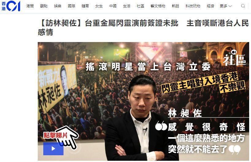 """香港""""01""""网22日刊登题为《台重金属闪灵演前签证未批 主音叹断港台人民情感》的报道"""