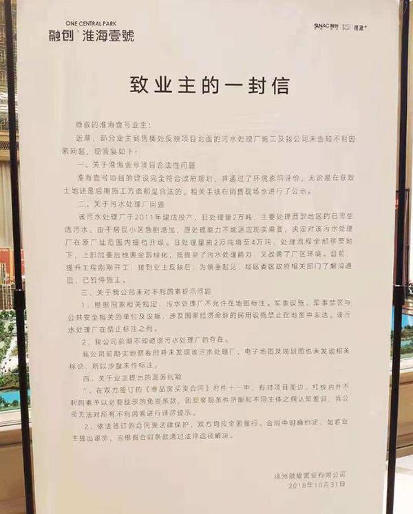 开发商称,前期不知该浑水处理厂的存在,按照国家有关规定,浑水处理厂不批准在地图标注。澎湃音信记者 陈卓 摄