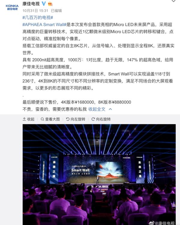 APHAEA Smart Wall售价最高可达888万