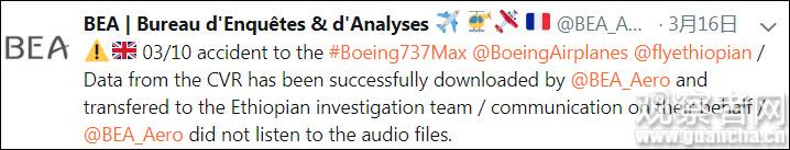 BEA强调没听录音 社交媒体截图
