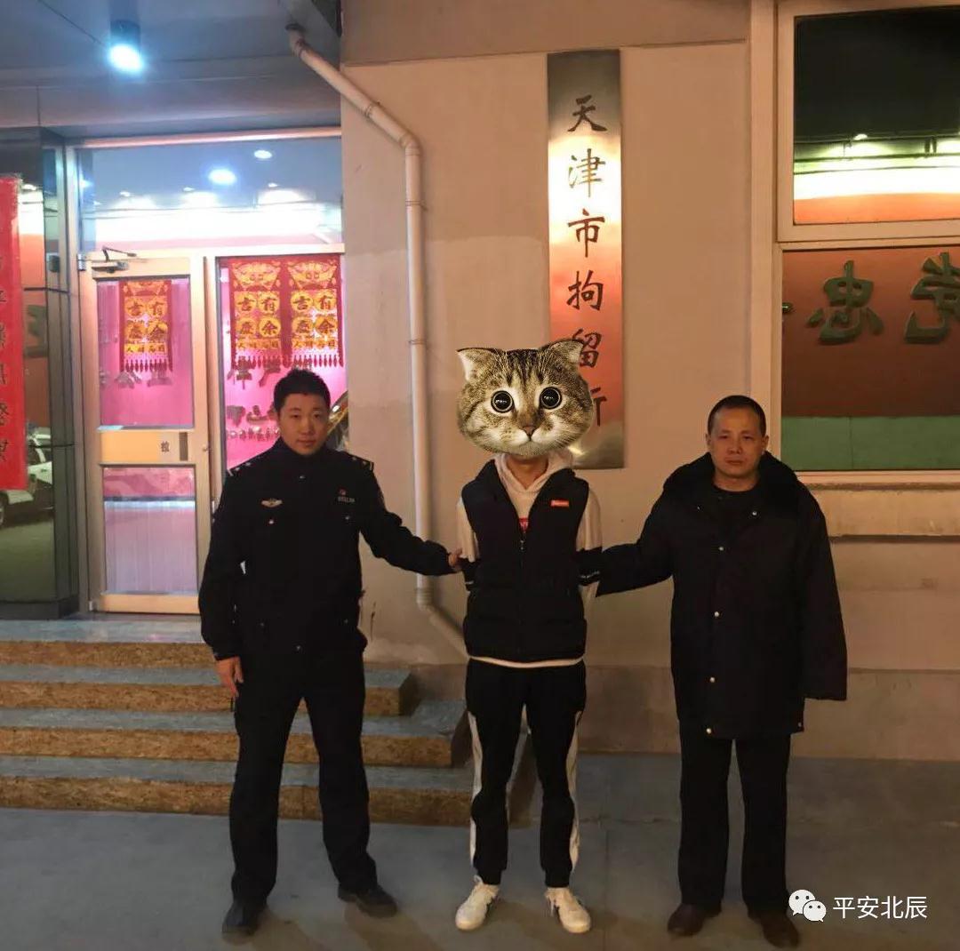 图片来源:天津市公安局官方微信