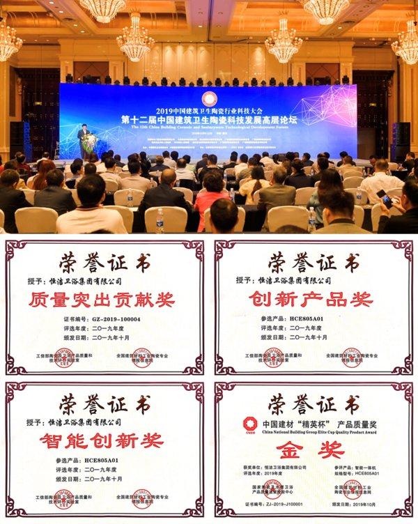 喜获四项大奖 -- 恒洁载誉2019中国建筑卫生陶瓷行业科技大会
