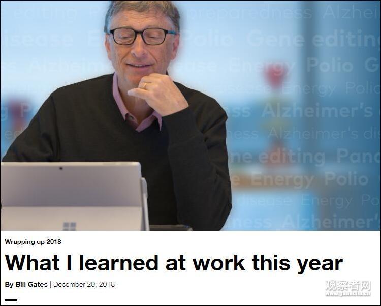 比尔盖茨的岁暮总结 其幼我博客官网截图