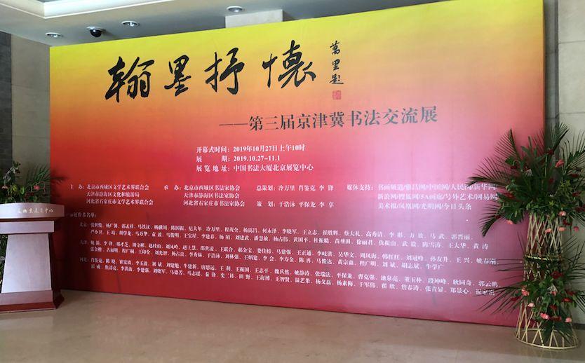 ▲11月1日,中国书法大厦北京展览中间举办的第三届京津冀书法交流展。新京报记者 向凯 摄