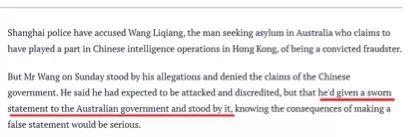 """图为澳大利亚媒体宣称王立强将""""发誓""""自己说的是真的"""