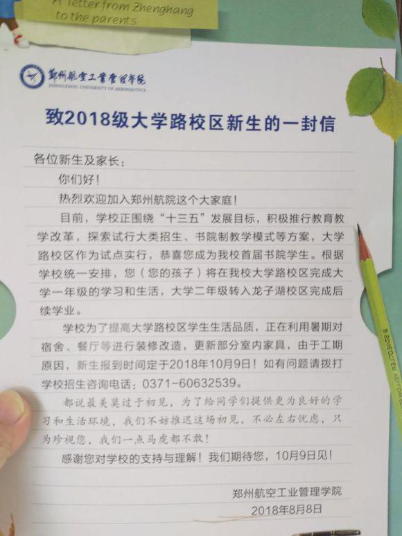 郑州航空工业管理学院因延迟开学写给新生的公开信