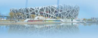 """北京国家体育场""""鸟巢""""。 原料照片"""