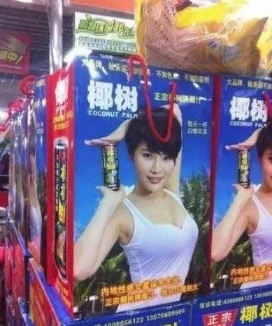 椰树牌椰汁广告