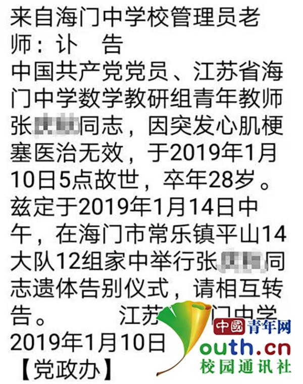 微信群中的讣告。中国青年网记者 聂俊文 供图