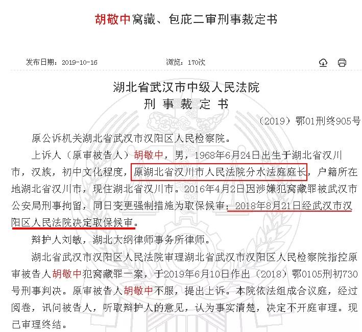 戈恩事件中日本媒体依旧维持有罪推定的传统