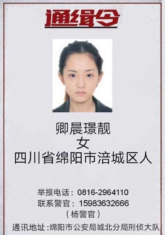 绵阳市公安局官微20日公开曝光了包括卿晨璟靓在内的7名嫌疑人姓名及照片。