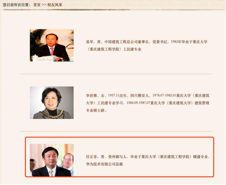图片来源:重庆大学建筑学部网站