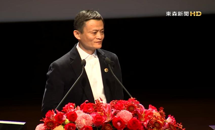 马云2014年曾在台北发表演讲(图片来源:台媒截图)