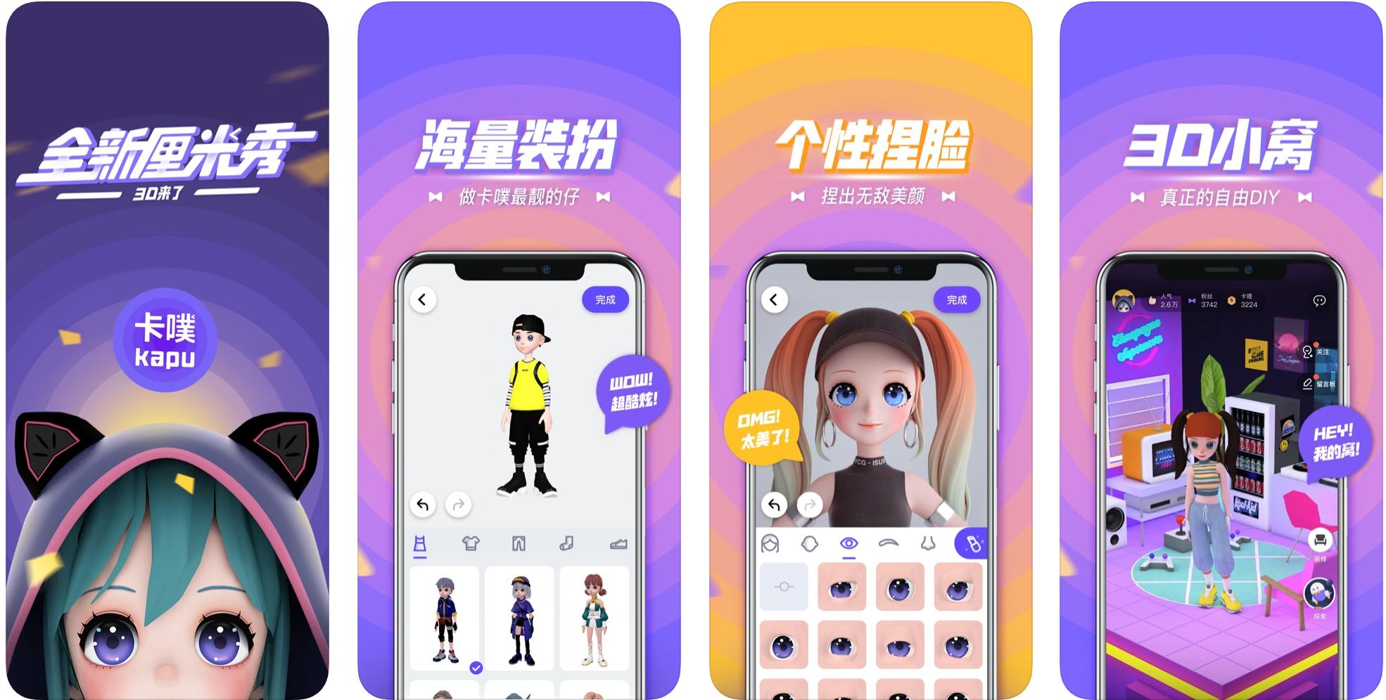 卡噗上线App Store 兼具ZEPETO和旅行青蛙部分特性
