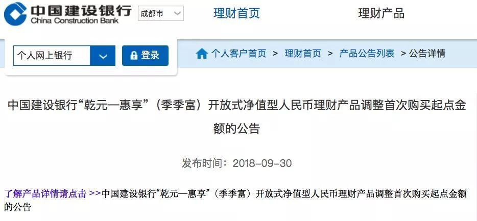 同一天,中国银行和农业银行业发布了同样的公告,正式下调时间是10月1日。