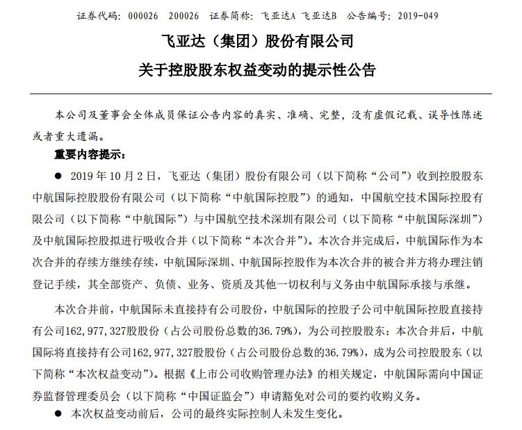 学习时报刊文:伟大的新中国从伟大中走来