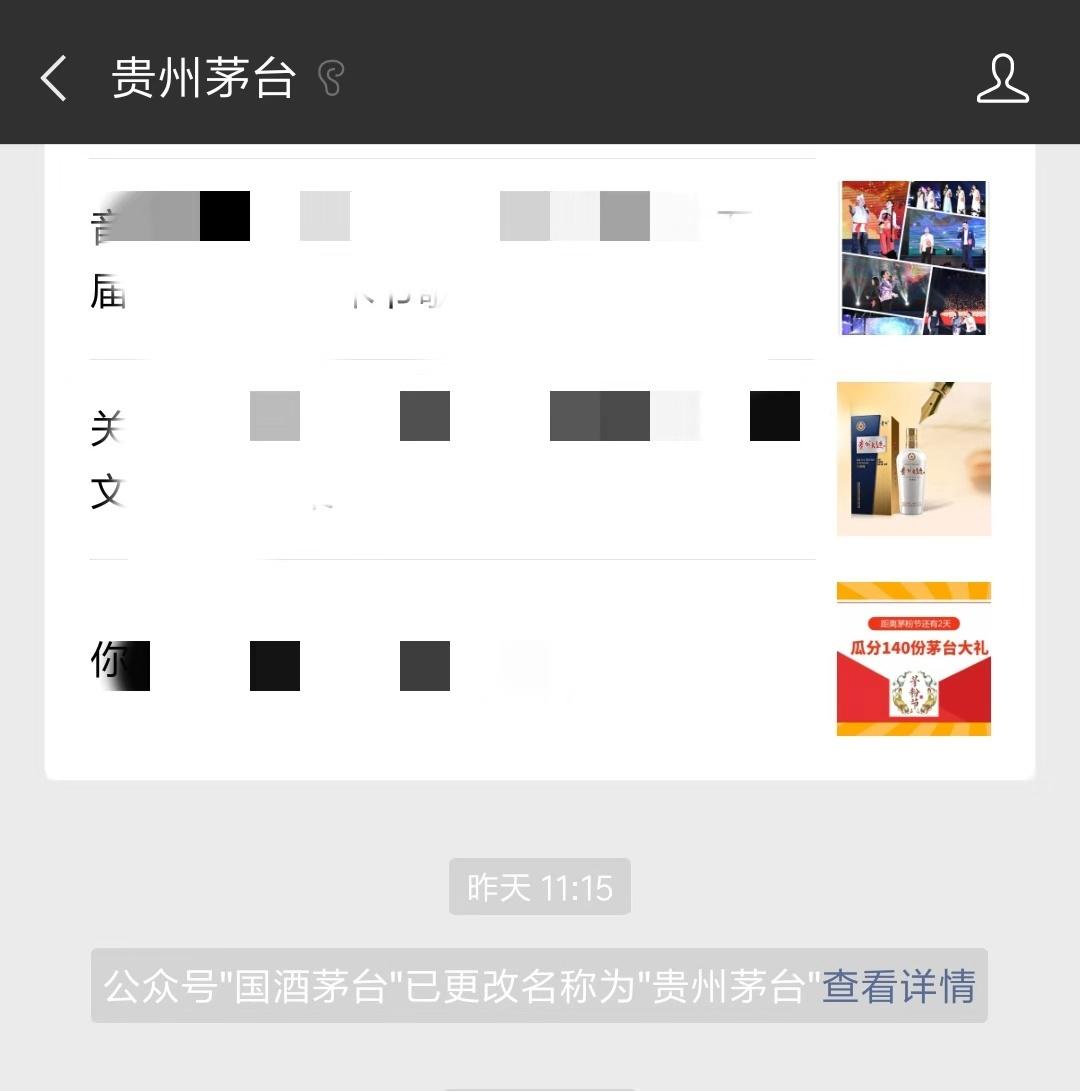"""国酒商标申请失败后续:茅台官微由""""国酒茅台""""改为""""贵州茅台"""""""