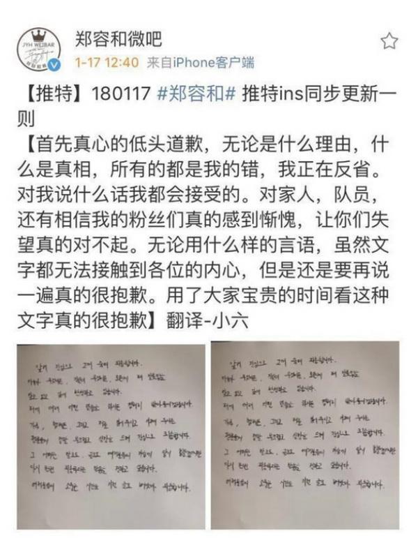 郑容和亲笔道歉信和中文翻译(截图来自郑容和微吧)