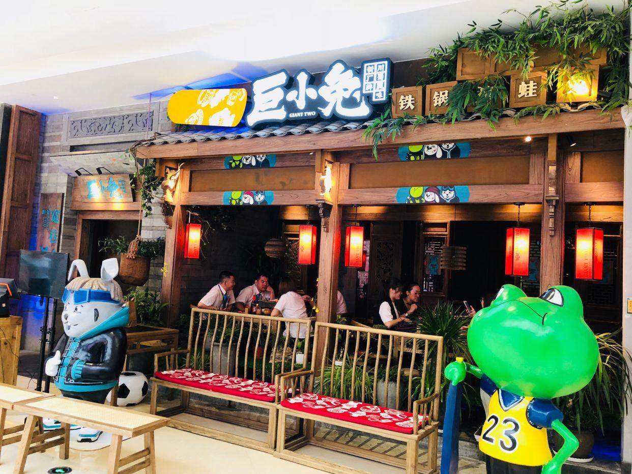 """陈羽凡参与投资的巨小兔餐厅被工商列入""""经营异常""""。图片来源/网络截屏"""