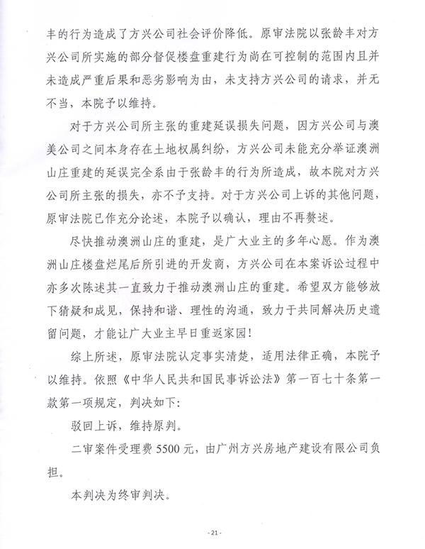 广州中院于2018年12月27日作出的二审判决书(部分)