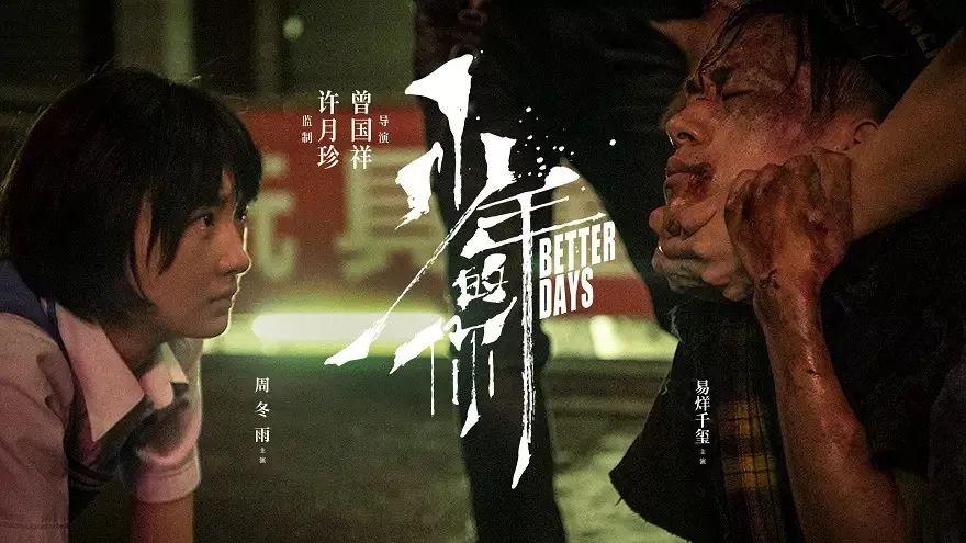 《少年的你》電影海報