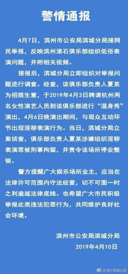 """山东滨州一俱乐部现""""湿身秀"""" 表演有涉黄负责人被拘"""