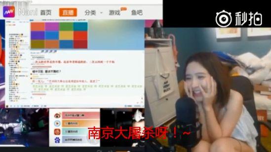 ▲网络主播陈一发调侃南京大屠杀。