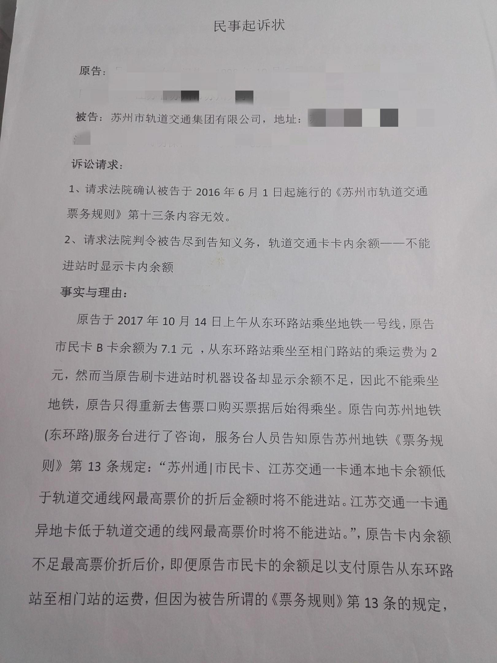 吴玥挑供的首诉书照片 受访者供图