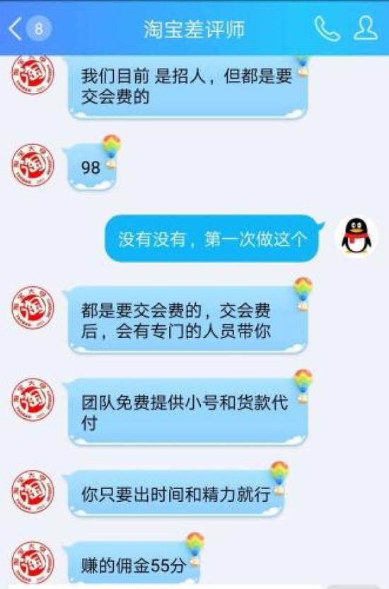 """揭淘宝职业差评师乱象  """"网络水军""""如何碰瓷敲诈?"""