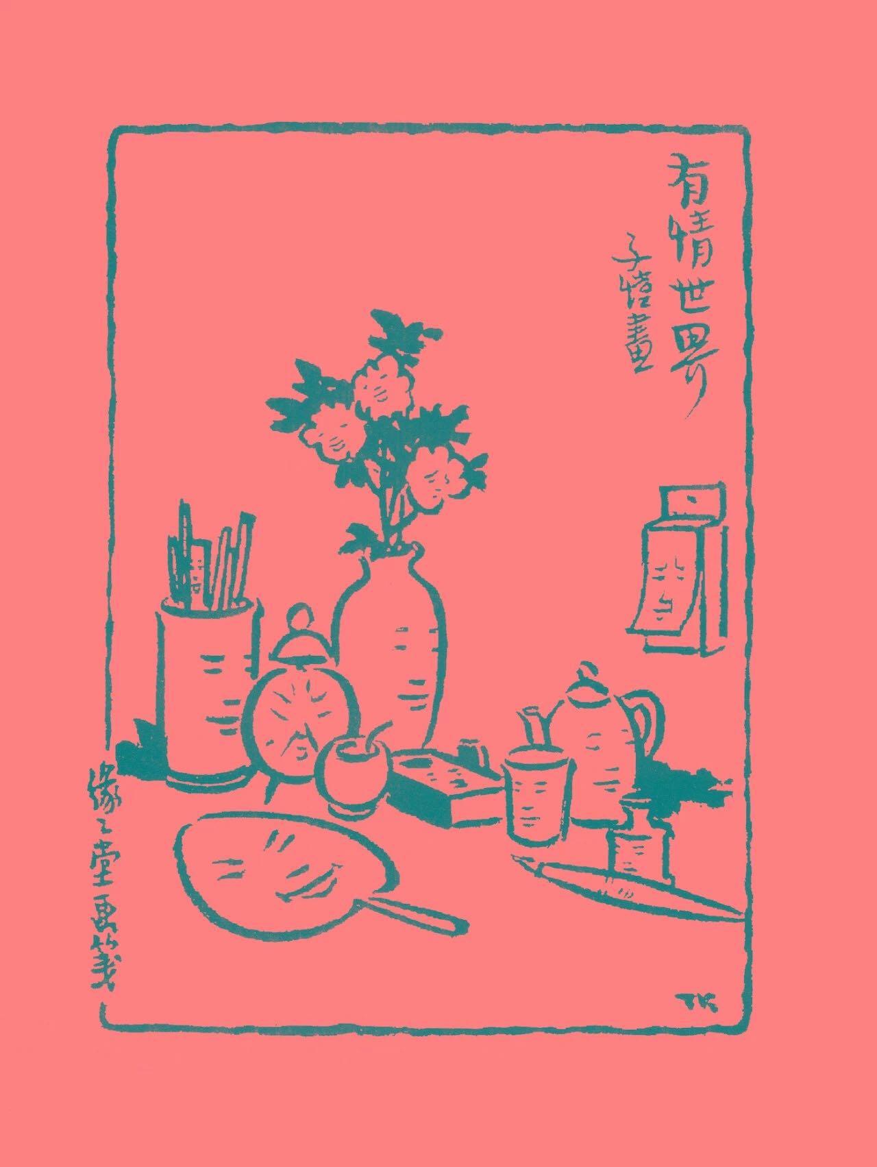 豐子愷先生今天120歲了,謝謝你畫裡的詩意和天真 影視 第12張