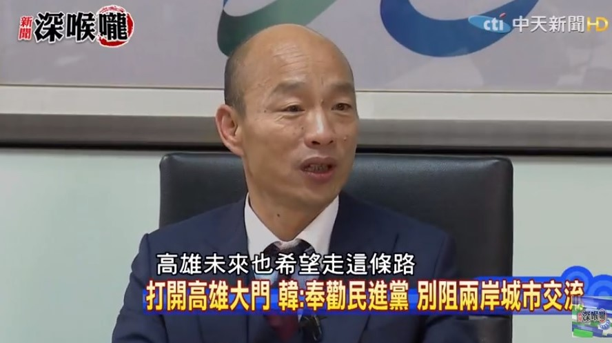 韩国瑜批准采访视频截图 下同