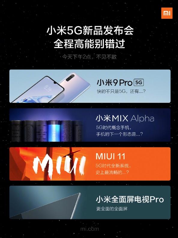 小米5G新品发布会 带来两款5G手机