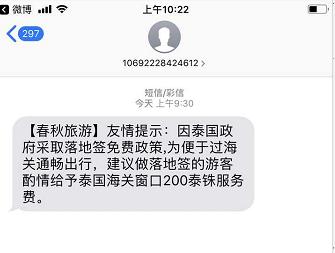 刘女士收到的短信挑示。受访者供图
