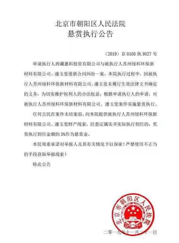 """知名企业家欠债五千余万成""""老赖"""" 被法院悬赏执行"""