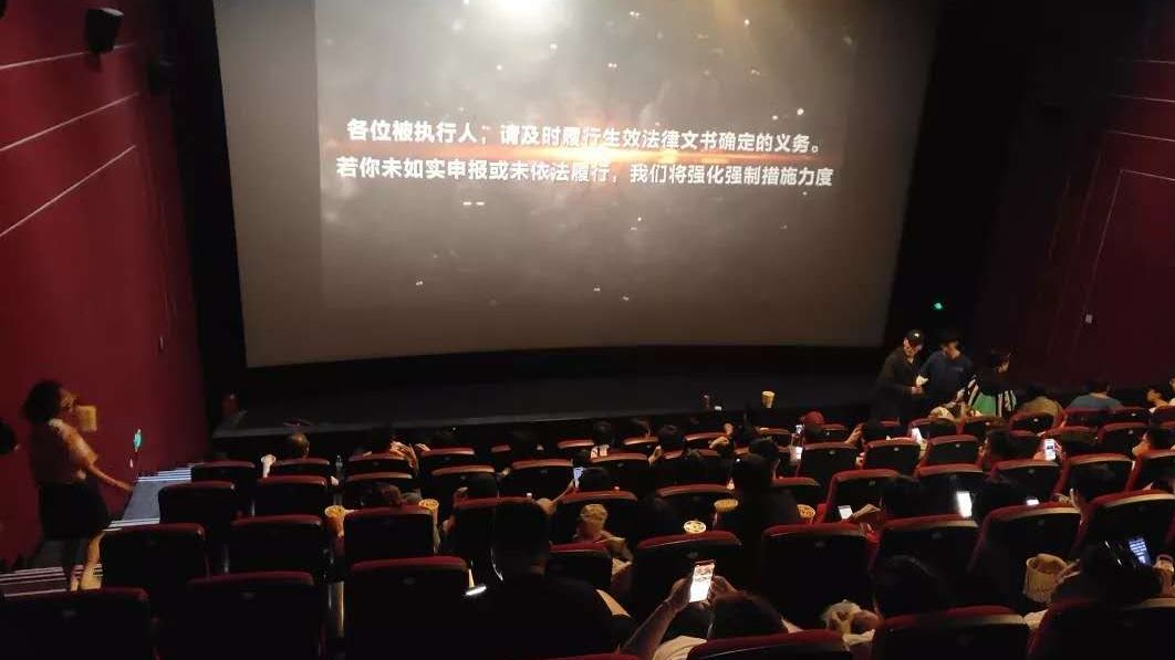 浙江一法院在《复联4》片前播老赖名单:促使履行义务