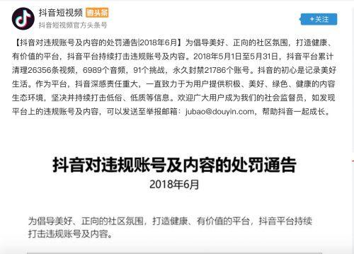 抖音发布违规内容处罚公告:5月永久封禁21786个账号