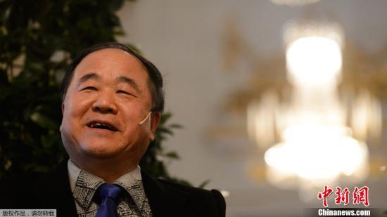 资料图:2012年诺贝尔文学奖得主、中国作家莫言。