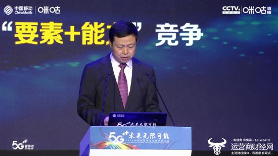 中国移动杨杰:中国移动已开通5万基站,位居全球电信运营企业首位
