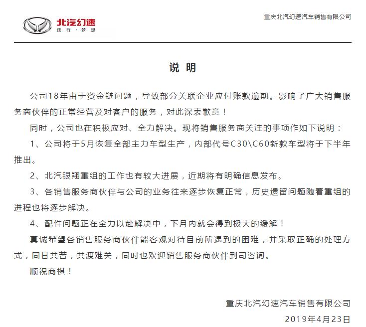 北汽幻速承认账款逾期称5月复产 400多家4S店瘫痪