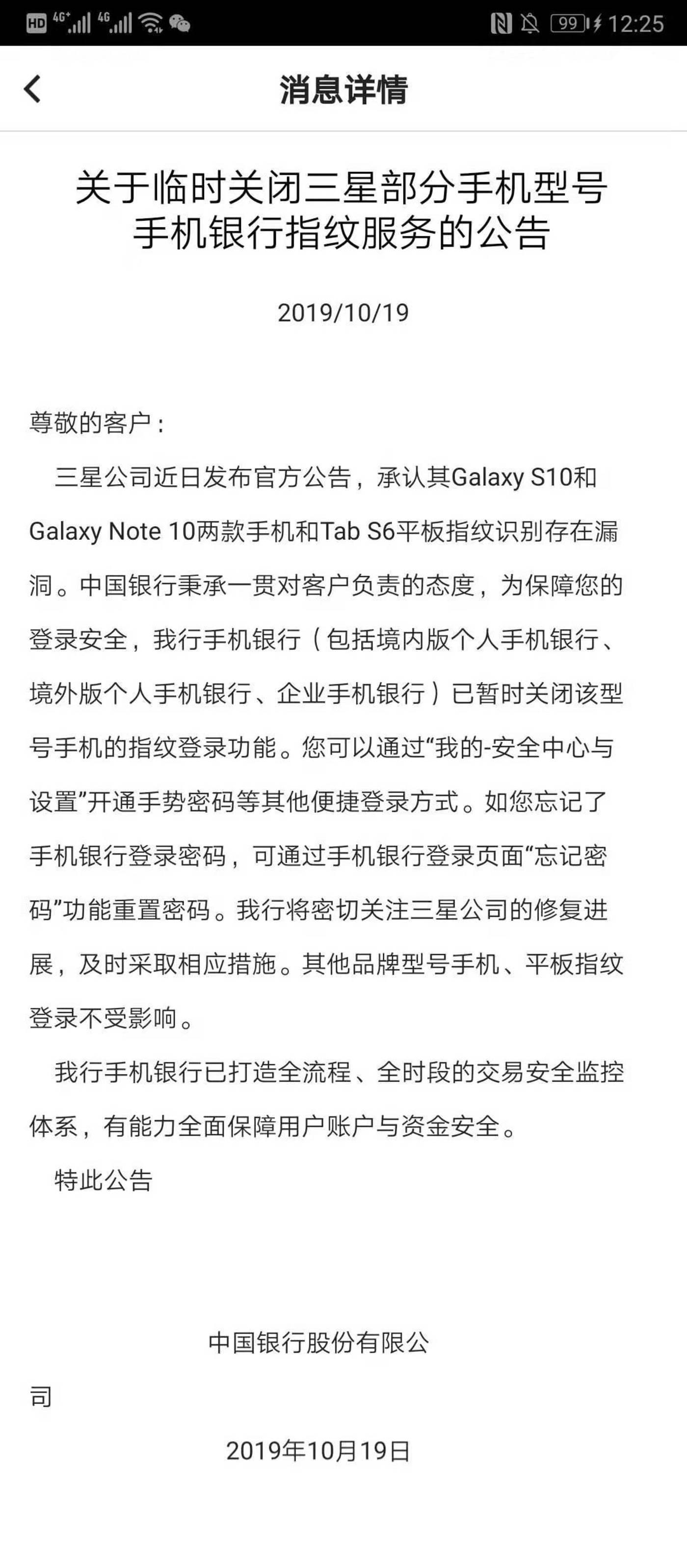 三星官方承认Galaxy S10/Note 10指纹漏洞的存在,推出系统更新来解决