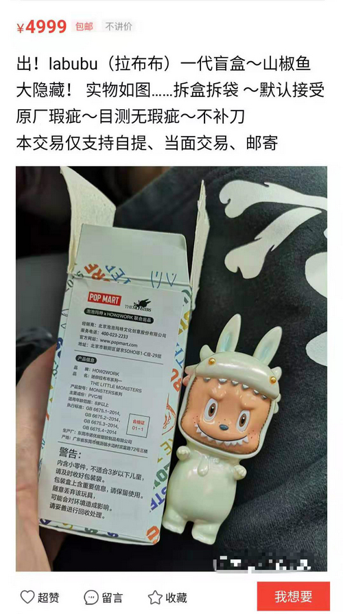 愹aiyla_业界 正文    如,泡泡玛特的labubu一代山椒鱼大隐藏原价59元,现已\