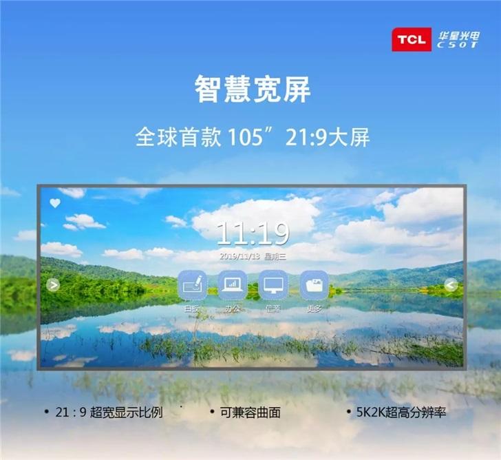 TCL华星首款21:9智慧宽屏产品在高交会上亮相