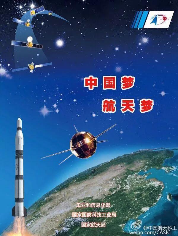 2016年中国启动首个航天日