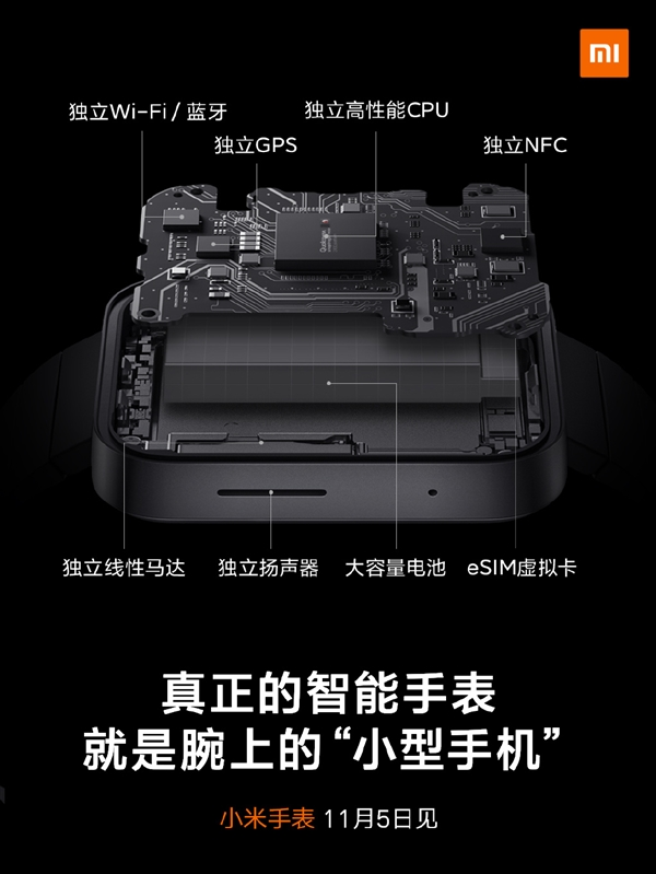 小米手表自曝 死一部腕上的小型手機 高性能CPU 大電池