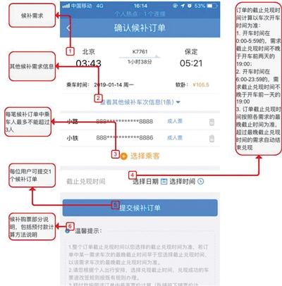 12306在官网介绍候补购票操纵形式。