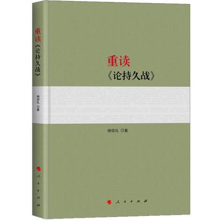 人民出版社今年10月16日出版发走《重读》