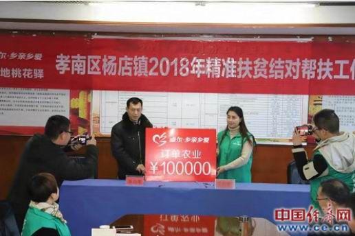 北京小微金服平台:免费为小微企业提供助贷等服务